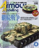 大日本絵画Armour Modelingアーマーモデリング 2016年4月号