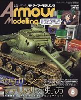 大日本絵画Armour Modelingアーマーモデリング 2016年5月号