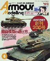 大日本絵画Armour Modelingアーマーモデリング 2016年6月号