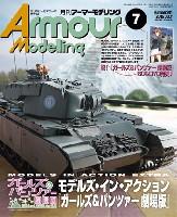 大日本絵画Armour Modelingアーマーモデリング 2016年7月号