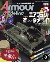 大日本絵画Armour Modelingアーマーモデリング 2016年8月号