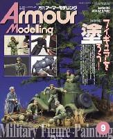 大日本絵画Armour Modelingアーマーモデリング 2016年9月号
