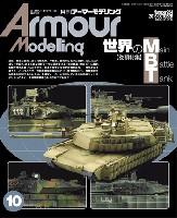 大日本絵画Armour Modelingアーマーモデリング 2016年10月号