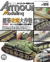 大日本絵画Armour Modelingアーマーモデリング 2016年11月号