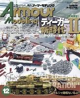 大日本絵画Armour Modelingアーマーモデリング 2016年12月号