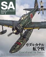 大日本絵画Scale Aviationスケール アヴィエーション 2016年7月号