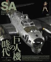 大日本絵画Scale Aviationスケール アヴィエーション 2016年11月号