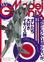 大日本絵画月刊 モデルグラフィックスモデルグラフィックス 2016年3月号