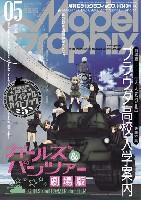 大日本絵画月刊 モデルグラフィックスモデルグラフィックス 2016年5月号
