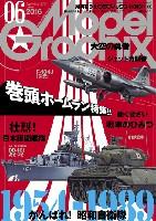 大日本絵画月刊 モデルグラフィックスモデルグラフィックス 2016年6月号