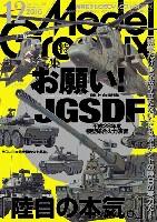 大日本絵画月刊 モデルグラフィックスモデルグラフィックス 2016年12月号