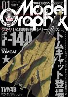 大日本絵画月刊 モデルグラフィックスモデルグラフィックス 2017年1月号