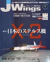 イカロス出版J Wings (Jウイング)Jウイング 2016年4月号