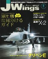 イカロス出版J Wings (Jウイング)Jウイング 2016年8月号