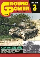 ガリレオ出版月刊 グランドパワーグランドパワー 2016年3月号
