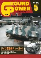ガリレオ出版月刊 グランドパワーグランドパワー 2016年5月号