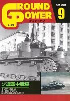 ガリレオ出版月刊 グランドパワーグランドパワー 2016年9月号