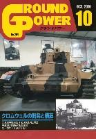 ガリレオ出版月刊 グランドパワーグランドパワー 2016年10月号
