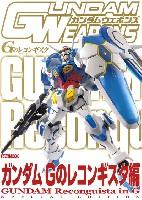 ホビージャパンGUNDAM WEAPONS (ガンダムウェポンズ)ガンダム Gのレコンギスタ編