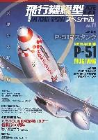 飛行機模型スペシャル 11 天駆ける野生馬 P-51マスタング
