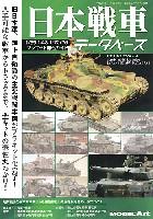 モデルアート臨時増刊日本戦車データベース