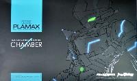 マックスファクトリーPLAMAXマシンキャリバー K6821 チェインバー