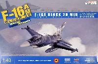 キネティック1/48 エアクラフト プラモデルF-16A ブロック20 MLU ファイティングファルコン タイガーミート 2009