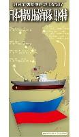 日本特別掃海隊 駆特 (2隻入り)