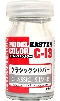 モデルカステンモデルカステンカラークラシックシルバー
