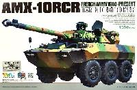 タイガーモデル1/35 AFVフランス AMX-10RCR 対戦車装輪装甲車