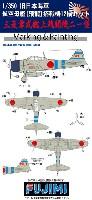 フジミ1/350 艦船モデル用 グレードアップパーツ三菱 零式艦上戦闘機 21型 旧日本海軍 航空母艦 飛龍 艦載機 12機セット