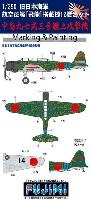フジミ1/350 艦船モデル用 グレードアップパーツ中島 97式3号艦上攻撃機 旧日本海軍 航空母艦 飛龍 艦載機 12機セット