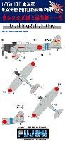 フジミ1/350 艦船モデル用 グレードアップパーツ愛知 99式艦上爆撃機11型 旧日本海軍 航空母艦 飛龍 艦載機 12機セット