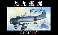 フジミ日本の戦闘機シリーズ99式艦上爆撃機 11型