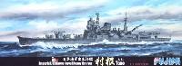 フジミ1/700 特シリーズ SPOT日本海軍 重巡洋艦 利根 1944年10月 デラックス (エッチングパーツ付)