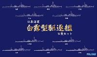 フジミ1/700 特シリーズ SPOT日本海軍 白露型駆逐艦 10隻セット