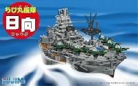 フジミちび丸艦隊 シリーズちび丸艦隊 日向 (航空戦艦)