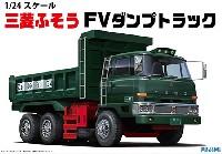 フジミ1/24 トラック シリーズ三菱ふそう FV ダンプトラック