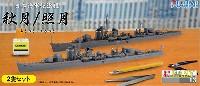 フジミ1/700 特EASYシリーズ日本海軍 駆逐艦 秋月/照月 (2隻セット)