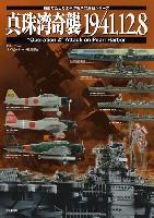 大日本絵画船舶関連書籍模型でたどる太平洋戦争の海戦シリーズ 真珠湾奇襲 1941.12.8