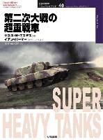 第二次世界大戦の超重戦車