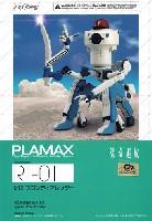 マックスファクトリーPLAMAXフロンティアセッター (楽園追放)