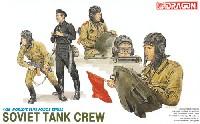 ソビエト軍 戦車兵セット (1970年代)