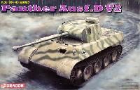 ドイツ パンター D型 V2 (試作2号車)