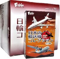 日本の輸送機コレクション