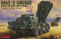 MENG-MODEL1/35 ステゴザウルス シリーズロシア 9A52-2 スメーチ