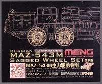 MENG-MODELサプライ シリーズロシア MAZ-543M タイヤセット