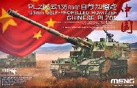 MENG-MODEL1/35 ティラノサウルス シリーズPLZ 05式 155mm 自走榴弾砲