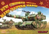 MENG-MODELMENG KIDS99式戦車