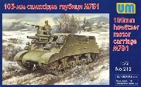 ユニモデル1/72 AFVキットM7B1 プリースト 105mm自走砲